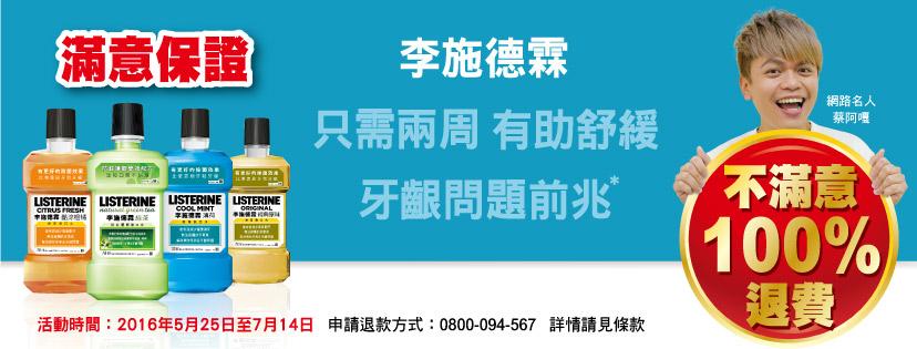 bu_man_yi_tui_fei_-li_shi_de_lin_guan_wang_yong_tu_w828xh315.jpg
