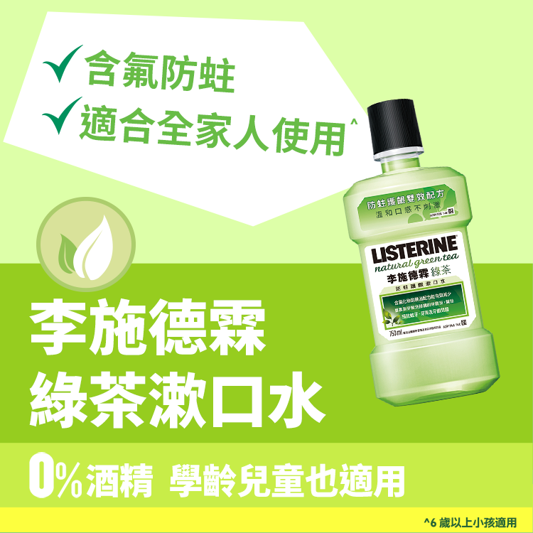 natural-green-tea-0613.png