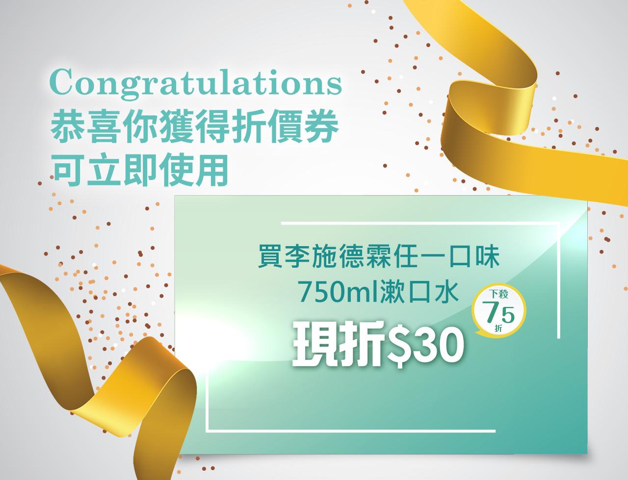 Congratulations 恭喜你獲得折價券 可立即使用