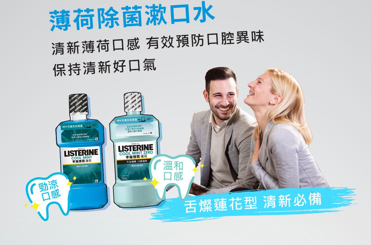 薄荷除菌漱口水 清新薄荷口感 有效預防口腔異味 保持清新好口氣