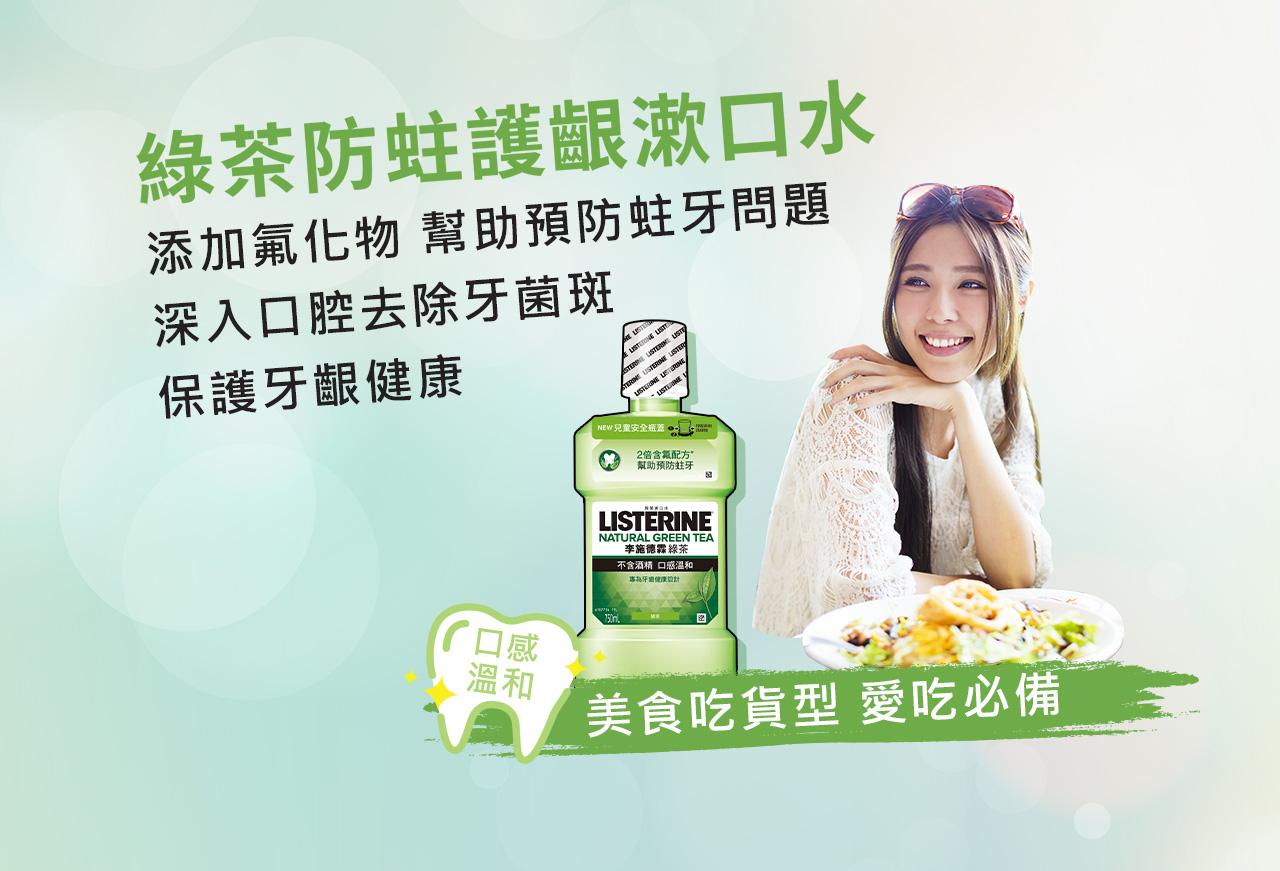 綠茶防蛀護齦漱口水 添加氟化物 幫助預防蛀牙問題 深入口腔去除牙菌斑 保護牙齦健康