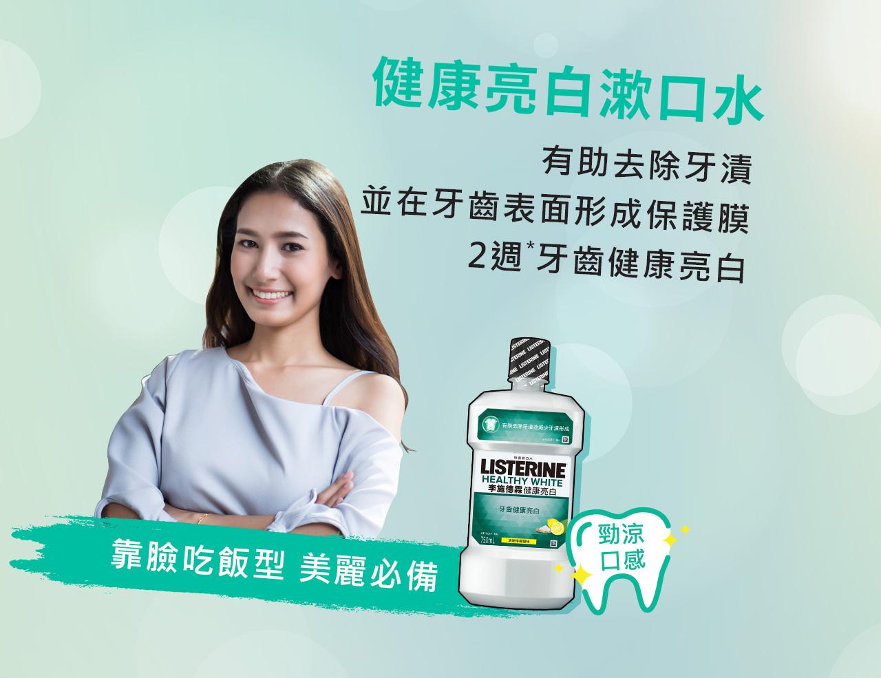 健康亮白漱口水 有助去除牙漬 並在牙齒表面形成保護膜 2週 牙齒健康亮白
