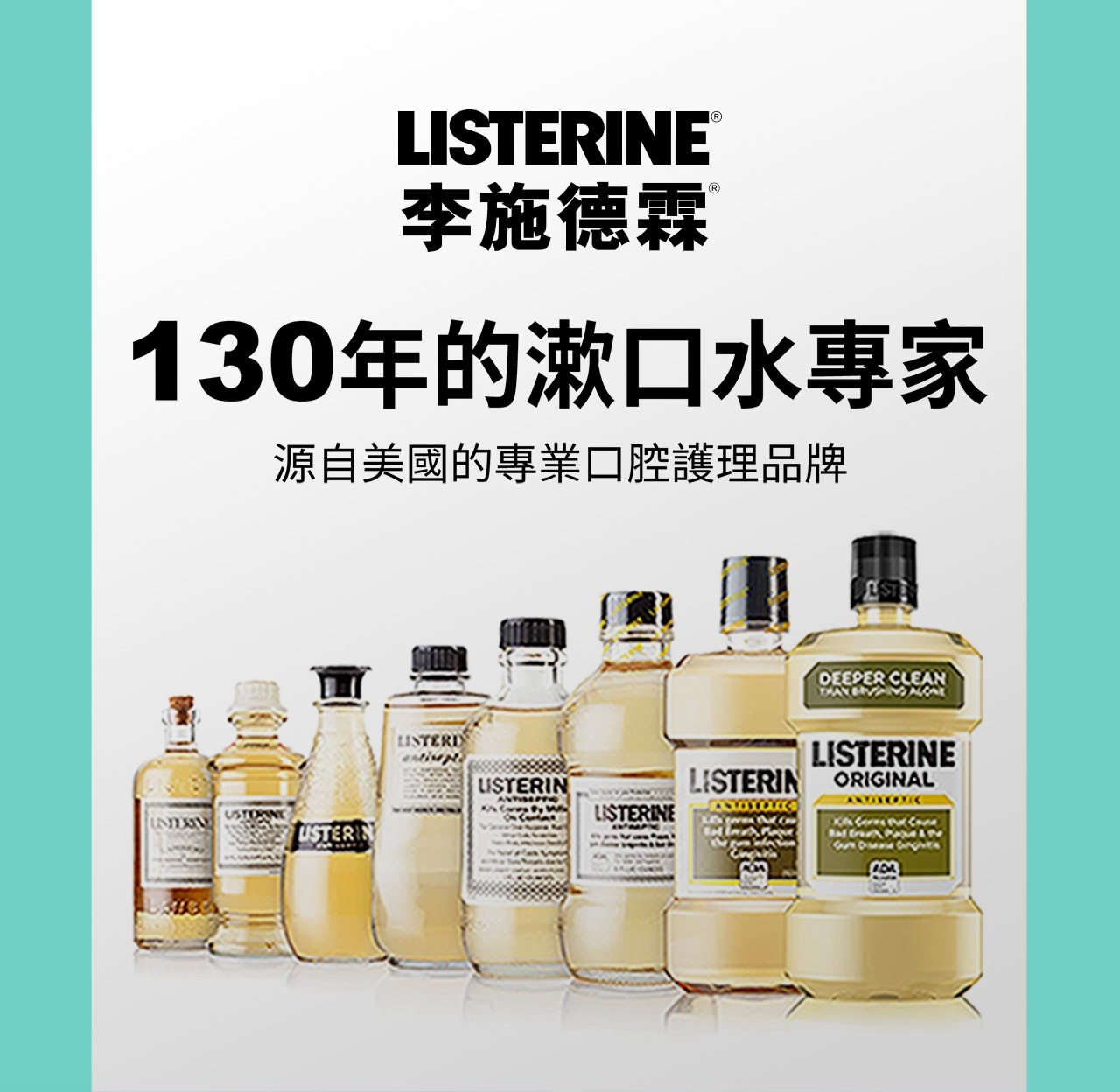 130年的漱口水專家 源自美國的專業口腔護理品牌