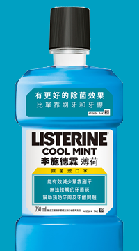 LISTERINE® Cool Mint